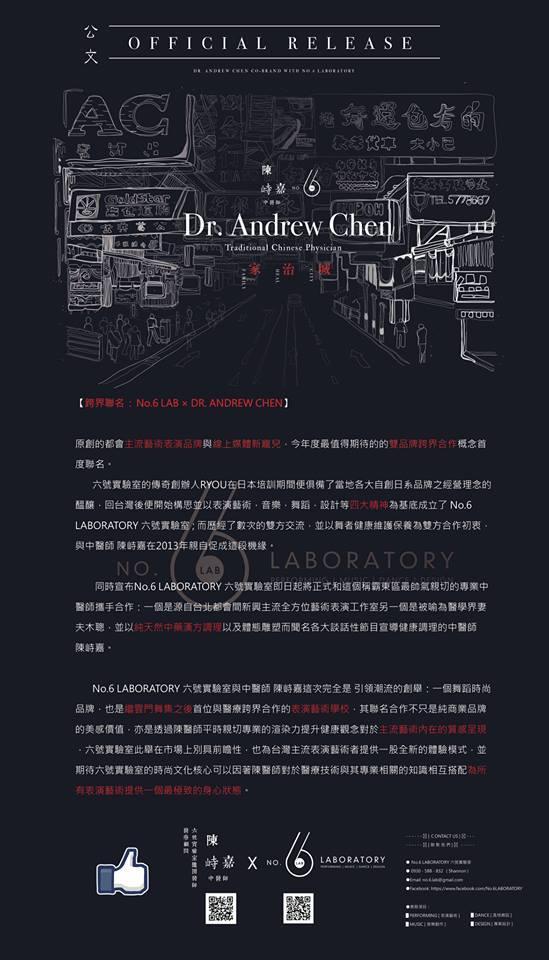 No.6 LABORATORY 六號實驗室與中醫師 陳峙嘉 跨界聯名